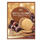 盛香珍濃厚巧克力風味法國酥168G【愛買】