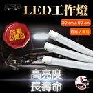 高亮度LED燈管30cm整套組/12V ...