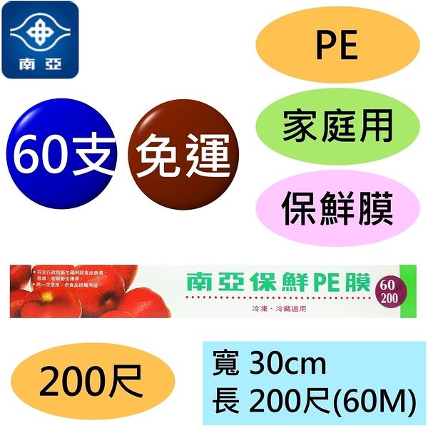 南亞 PE 保鮮膜 家庭用 (30cm*200尺) (60支) 免運費
