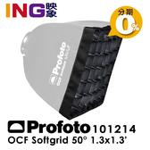 Profoto OCF Softgrid 50° 1.3x1.3' 蜂巢罩 40x40cm無影罩專用 101214 佑晟公司貨