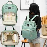 雙11限時巨優惠-媽媽包 雙肩包媽媽包 母嬰包大容量外出旅行背包正韓多功能寶媽包LP