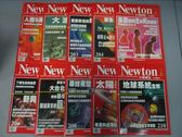 【書寶二手書T6/雜誌期刊_PGF】牛頓_201~210期間_共10本合售_地球系統全解等