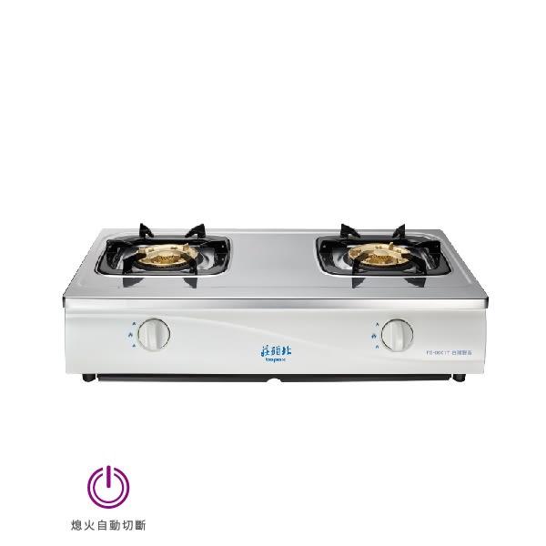 《修易生活館》 莊頭北 TG-6001T 一般型瓦斯爐面板不銹鋼 (到府基本安裝加收800元)
