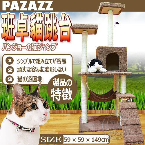 【培菓平價寵物網】Anyway四階貓跳台|遊戲台150cm