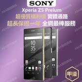 【優質福利機】SONY Z5P 索尼 旗艦 Z5 Premium 32G 雙卡版 保固一年 特價:4950元