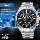 【公司貨5年延長保固】CITIZEN BY0130-51E 光動能電波錶