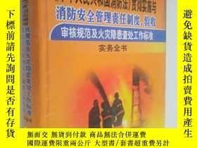 二手書博民逛書店中華人民共和國消防法》貫徹實施與消防安全管理責任制度,驗收審核規範及火