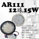數位燈城 LED-Light-Link AR111 LED燈泡 12珠 15W 外裝變壓器 盒燈 / 崁燈 / 軌道燈 / 夾燈 / 吸頂燈