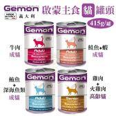 *KING WANG*【單罐】義大利GEMON《啟蒙主食貓罐頭》415g/罐 四種口味 成貓及高齡貓適用