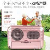 老年收音機老人隨身聽插卡充電迷你小音響便攜式   伊鞋本鋪
