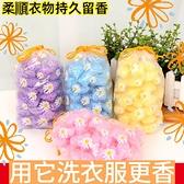 台灣現貨秒出 洗衣香香豆 一顆搞定 多種味道可選 持久留香 去除異味 芳香顆粒