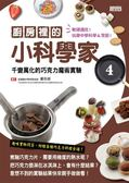 (二手書)廚房裡的小科學家(4):千變萬化的巧克力魔術實驗