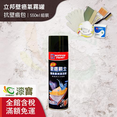 【漆寶】《抗壁癌》立邦壁癌戰士氣霧罐組合包(550ml組裝)