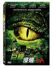 新動國際【巨鱷侵襲LA】SUPERCRO...