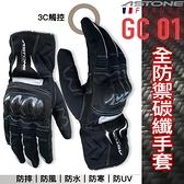 法國 ASTONE GC01 黑白 全防禦碳纖手套 防水 防寒 防風 防摔 碳纖護具 23番 超高機能性 機車手套