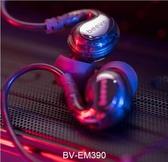 線控耳機 賓禾耳機掛耳式耳機入耳式重低音高音質帶麥有線控降噪K歌吃雞  艾維朵