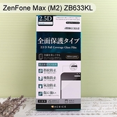 【ACEICE】滿版鋼化玻璃保護貼 ASUS ZenFone Max (M2) ZB633KL (6.3吋) 黑