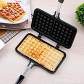 華夫餅模具家用烘培餅干模具燃氣蛋糕烤盤華夫餅機DIY工具  雙十二全館免運