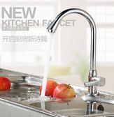 單冷廚房龍頭洗菜盆水槽水龍頭萬向水龍頭全銅家用面盆水龍頭