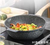 炒鍋不黏鍋炒鍋平底鍋家用煤氣灶電磁爐專用煎鍋具炒菜鍋『3C環球數位館』