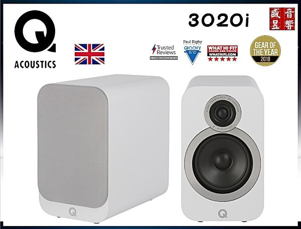 (WHAT HI FI 五顆星最佳推薦 ) 英國 Q Acoustics 3020i 書架喇叭