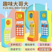 仿真手機 兒童大哥大玩具手機益智早教玩具電話仿真男孩女孩寶寶音樂玩具 小天使