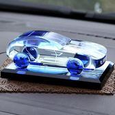 汽車擺件車內飾品水晶車模型香水座式用品全館免運