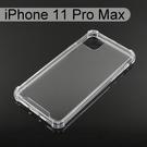 四角強化透明防摔殼 iPhone 11 Pro Max (6.5吋)