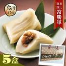 台灣好粽.蘋果評比常勝軍-客家香菇粿粽(110g×5入×5盒)(提盒)﹍愛食網