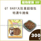 寵物家族-【買大送小】QT BABY大肚量超值包-特濃牛捲條300g-送愛的獎勵零食*1(口味隨機)