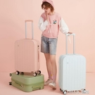 旅行箱行李箱小型網紅20拉桿箱萬向輪24女男學生26密碼皮箱子28寸 樂活生活館