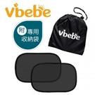 Vibebe 汽車窗遮陽罩 (2入) 137元
