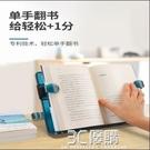 立書架 南國書香讀書架閱讀架看書架成人看書神器簡易桌上學生用可伸縮書立架夾書器 3CHM