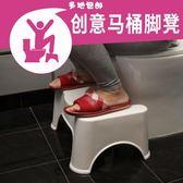 加厚馬桶凳腳踏凳塑膠蹲便凳坐便凳蹲坑凳子浴室凳成人墊腳凳JD BBJH