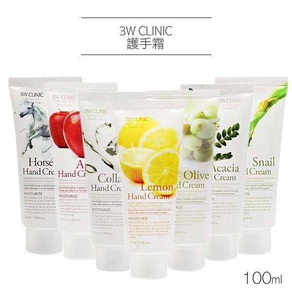 韓國 3W CLINIC 護手霜 100ml 款式可選 馬油 蝸牛 膠原蛋白【PQ 美妝】