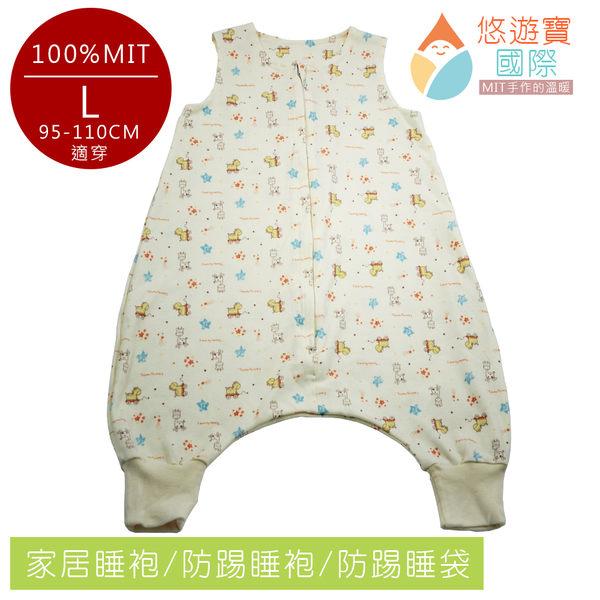 【悠遊寶國際-MIT手作的溫暖】台灣精製薄款褲型防踢被/家居睡袍(溫暖黃-L號)