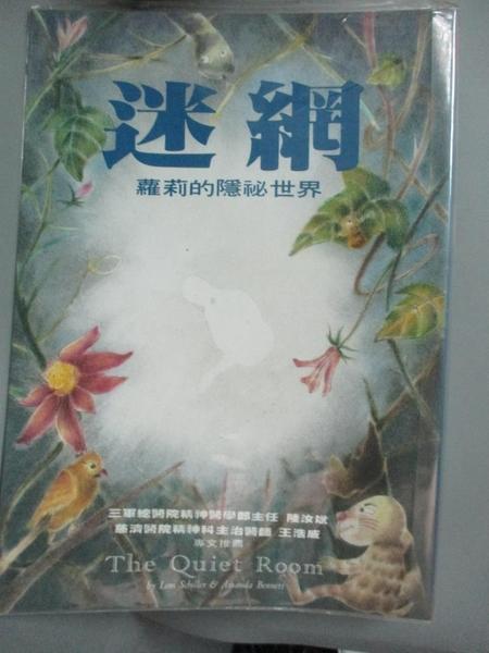 【書寶二手書T5/翻譯小說_GEC】迷網:羅莉的隱祕世界_李成嶽, 蘿莉席勒
