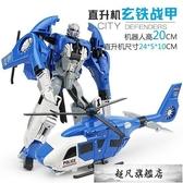 新品男孩合金變形戰神金剛-直升機變形玩具車機器人模型-全館免運