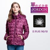 JORDON 極暖 女款 連帽印花羽絨夾克454紫紅
