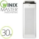 0831止贈濾網 ▶ WINIX 清淨機 MASTER 雙空氣噴射氣流 AMSU990-IWK 適用30坪 公司貨