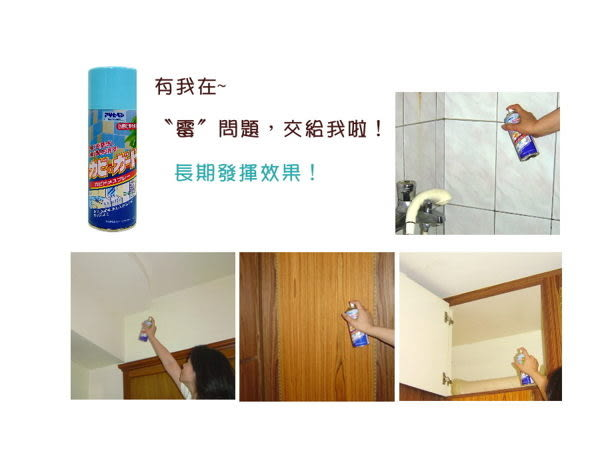 日本製超效多用途防發霉/防霉味噴劑300ml-熱銷補貨到