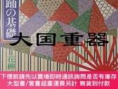 二手書博民逛書店罕見實技日本舞踴の基礎Y255929 花柳 千代 著 東京書籍 出版1981