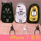 【萌萌噠】iPhone 7 / 7 Plus  日韓可愛卡通 海豹獅子貓咪保護殼 全包矽膠軟殼 手機殼 外殼 附掛繩