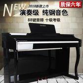 電鋼琴88鍵重錘專業成人家用初學者電子數碼鋼琴YXS 瑪麗蓮安