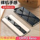 OPPO Reno 10 倍變焦版 手機殼 有機玻璃殼 電鍍 reno 標準版 保護殼 防摔 保護套 軟邊 手機套