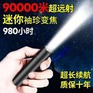 手電筒LED強光手電筒USB可充電迷你便攜超亮袖珍小家用遠射戶外照明燈99 618特惠