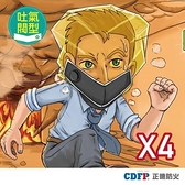 【南紡購物中心】【正德防火】逃生應急防煙面罩X4入組(吐氣閥型)