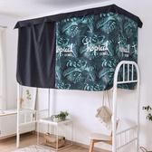 宿舍床簾學生半遮光布上下鋪寢室神器ins少女心公主北歐風床幔  極有家