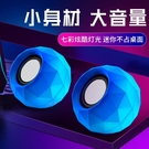 筆記本電腦發光小音響臺式機桌面迷你usb...