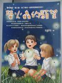 【書寶二手書T9/兒童文學_GDK】螢火蟲的願望_登蘊雅